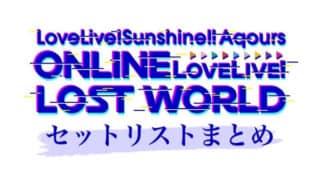 セットリストまとめ「ラブライブ!サンシャイン!! Aqours ONLINE LoveLive! ~LOST WORLD~」