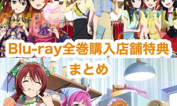 Blu-ray全巻購入店舗特典まとめ「TVアニメ ラブライブ!虹ヶ咲学園スクールアイドル同好会」