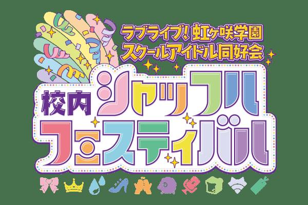 校内シャッフルフェスティバルまとめ(日程・チケット情報・会場)「ラブライブ!虹ヶ咲学園スクールアイドル同好会」