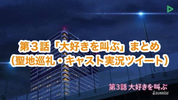 第3話「大好きを叫ぶ」まとめ(聖地巡礼・キャスト実況ツイート)「ラブライブ!虹ヶ咲学園スクールアイドル同好会」