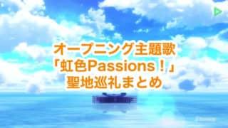 オープニング主題歌「虹色Passions!」聖地巡礼まとめ「ラブライブ!虹ヶ咲学園スクールアイドル同好会」