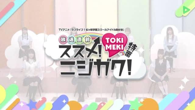 放送直前TOKIMEKI 特番まとめ(放送情報・オフショット)