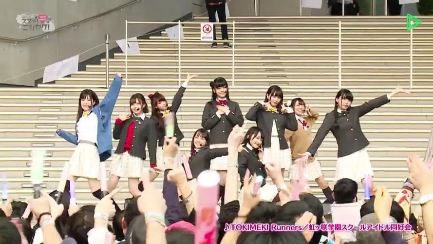 2018年11月:ニジガク初の歌唱イベント「ODAIBA TOKIMEKIステージ」のライブ映像