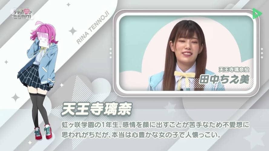 天王寺璃奈役:田中ちえ美