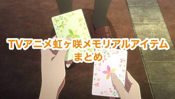 テレビアニメ虹ヶ咲メモリアルアイテムの予約を忘れたらゲーマーズで購入しよう!