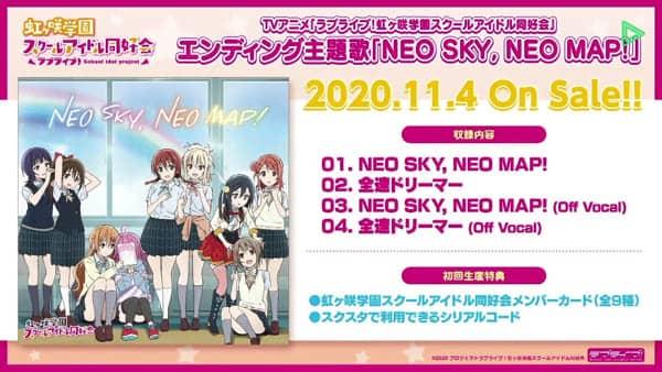 エンディング主題歌「NEO SKY, NEO MAP!」の収録内容・店舗特典についてこちら