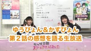 第2話「Cutest♡ガール」の感想を語る生放送まとめ(動画リンク・放送情報・オフショット)「2020.10.17」