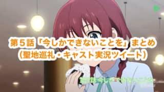 第5話「今しかできないことを」まとめ(聖地巡礼・キャスト実況ツイート)「ラブライブ!虹ヶ咲学園スクールアイドル同好会」