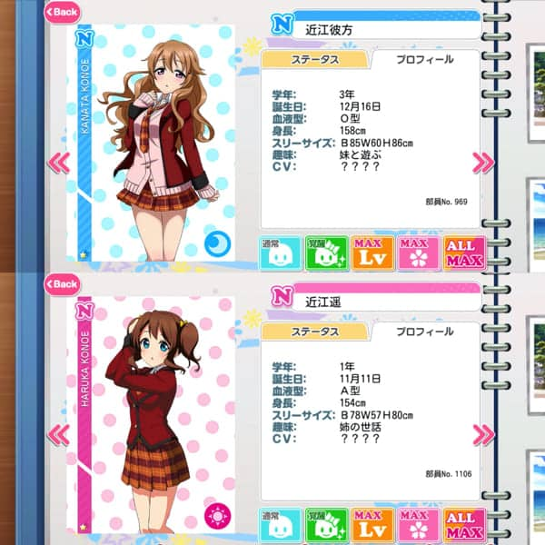 近江彼方ちゃんと妹の遥ちゃんは東雲学院に在籍するスクールアイドル