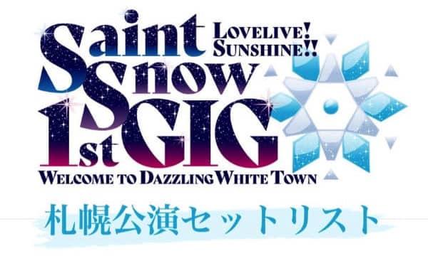 【札幌公演】Saint Snow1stGIGセトリまとめ「ラブライブ!サンシャイン!! Saint Snow 1st GIG ~Welcome to Dazzling White Town~」