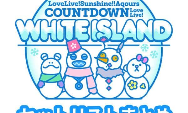 Aqoursカウントダウンライブセトリまとめ「Aqours COUNTDOWN LoveLive! ~WHITE ISLAND~」