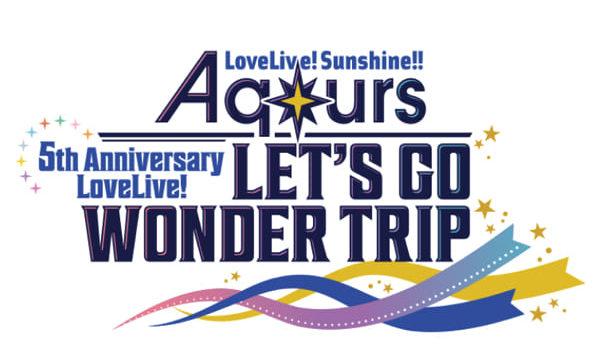 Aqours野外ライブ「LET'S GO WONDER TRIP」まとめ(日程・会場)