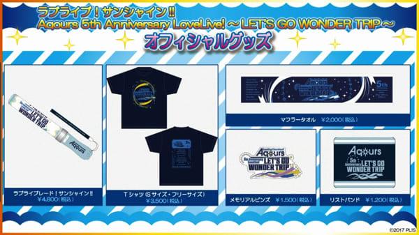Aqours野外ライブ「LET'S GO WONDER TRIP」まとめ(日程・会場アクセス・チケット・グッズ)