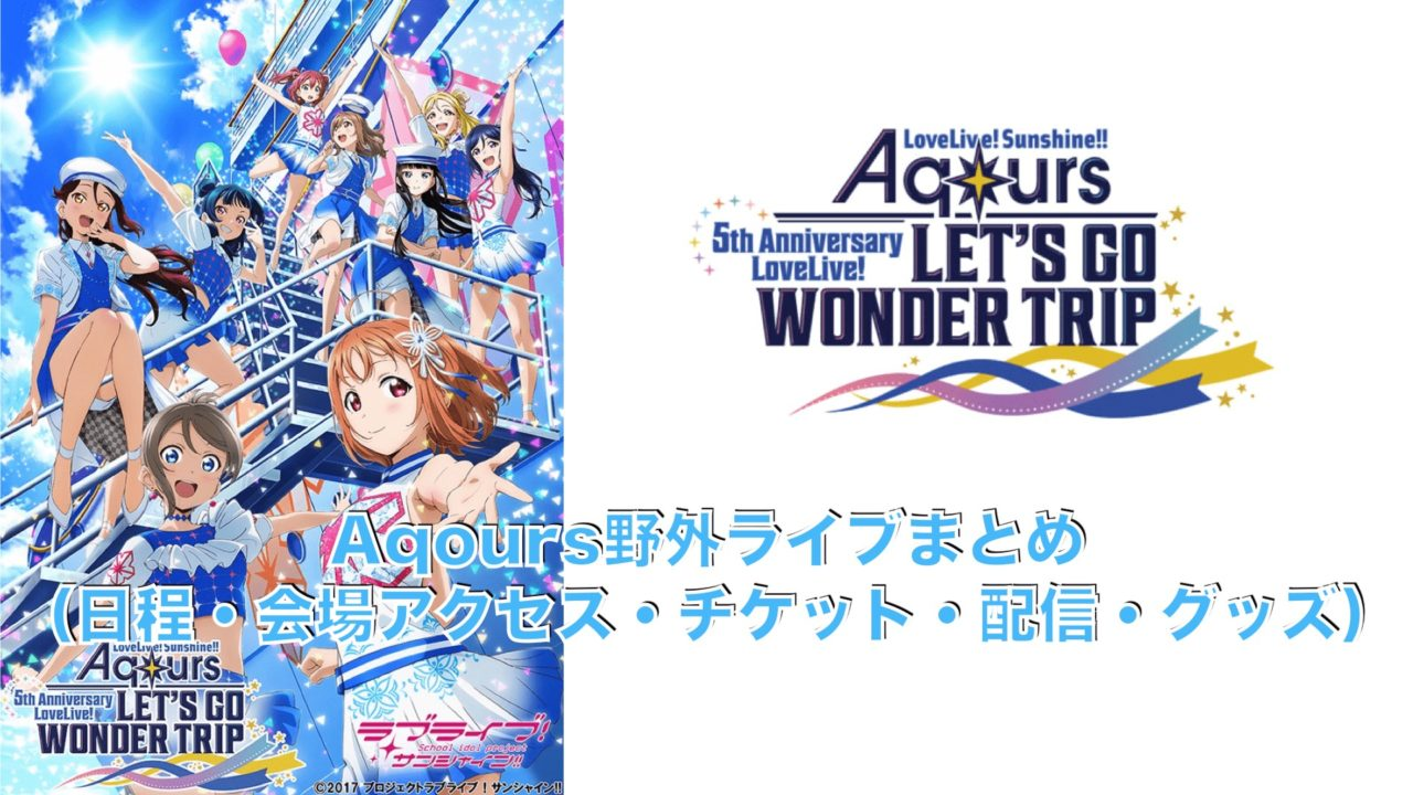 Aqours野外ライブ「LET'S GO WONDER TRIP」まとめ(日程・会場アクセス・チケット・配信情報・グッズ)