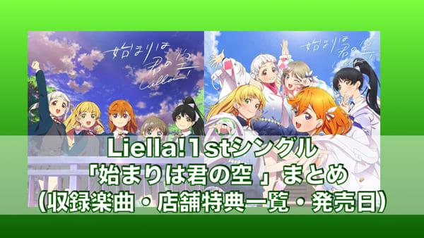 Liella!アニメMV付き1stシングル「始まりは君の空 」まとめ(収録楽曲・店舗特典一覧・発売日)