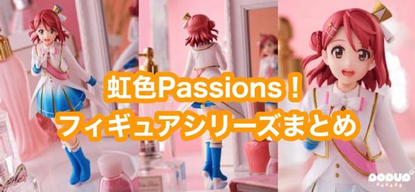虹色Passions!フィギュアシリーズまとめ(発売日・店舗特典)「ラブライブ!虹ヶ咲学園スクールアイドル同好会」