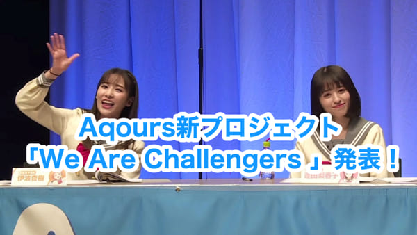 Aqours2021年度新プロジェクト「We Are Challengers」まとめ