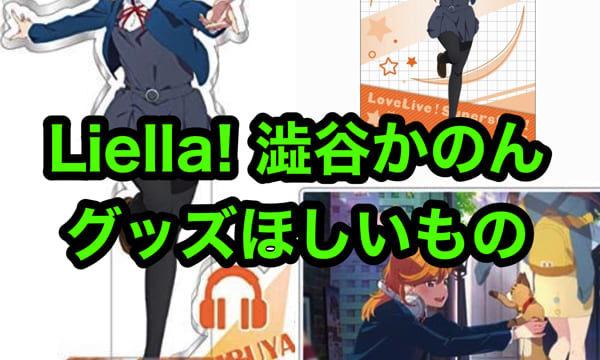 Liella! 澁谷かのんちゃんのグッズほしいもの「ラブライブ!スーパースター!!」