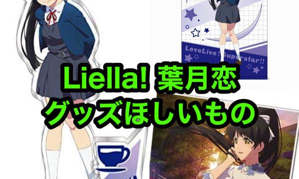 Liella! 葉月恋グッズほしいもの「ラブライブ!スーパースター!!」