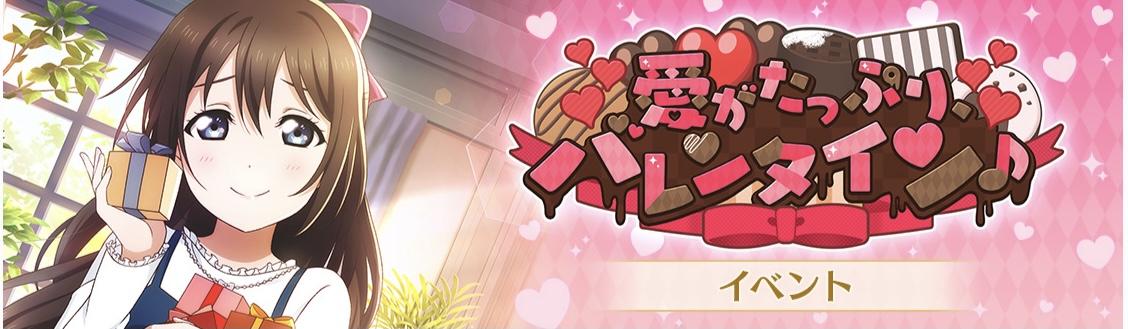 愛がたっぷり、バレンタイン♪