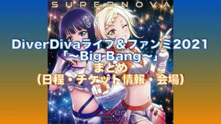 DiverDivaライブ&ファンミ2021「〜Big Bang〜」まとめ(日程・チケット情報・会場)