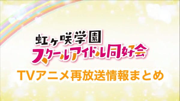 TVアニメ再放送情報まとめ「ラブライブ!虹ヶ咲学園スクールアイドル同好会」
