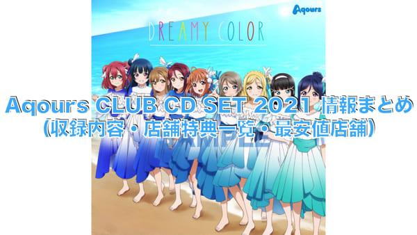 Aqours CLUB CD SET 2021 情報まとめ(実写PV・収録内容・店舗特典一覧・最安値店舗・発売日)