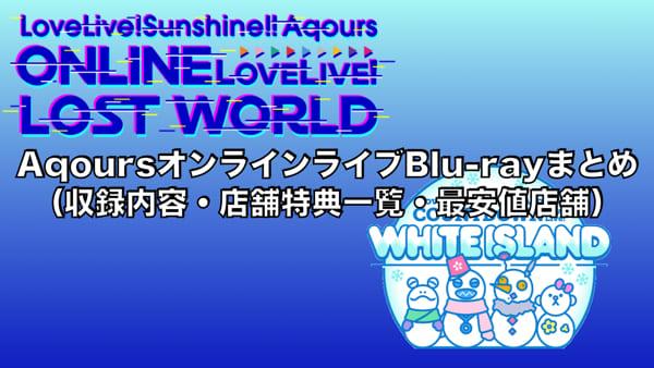 AqoursオンラインライブBlu-rayまとめ(収録内容・店舗特典一覧・最安値店舗・発売日)