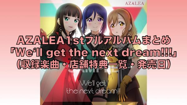 AZALEA1stフルアルバム「We'll get the next dream!!!」まとめ(収録楽曲・店舗特典一覧・発売日)