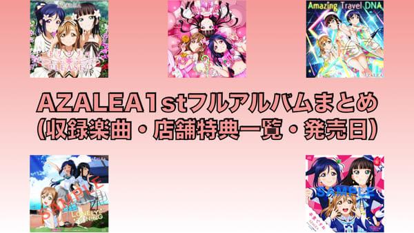 AZALEA1stフルアルバムまとめ(収録楽曲・店舗特典一覧・発売日)