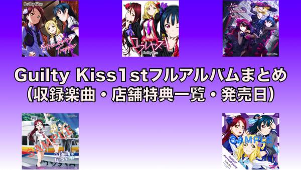 Guilty Kiss1stフルアルバムまとめ(収録楽曲・店舗特典一覧・発売日)