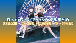 DiverDiva2ndシングルまとめ(収録楽曲・封入特典・店舗特典一覧・発売日)