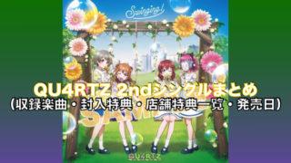 QU4RTZ2ndシングルまとめ(収録楽曲・封入特典・店舗特典一覧・発売日)