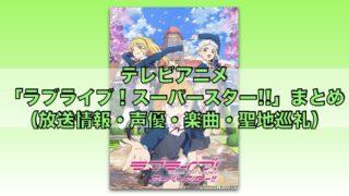 TVアニメ「ラブライブ!スーパースター!!」まとめ(放送情報・PV・キービジュアル・楽曲・声優・聖地巡礼・ライブ)