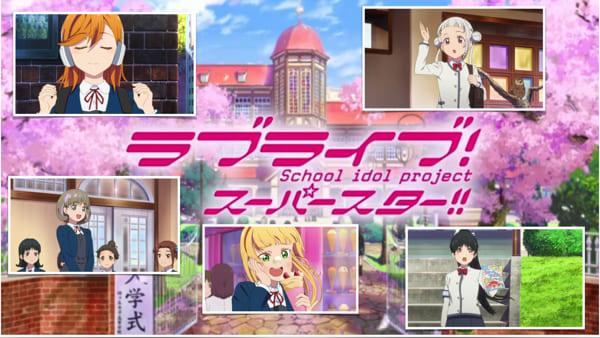 TVアニメ「ラブライブ!スーパースター!!」まとめ(放送情報・PV)