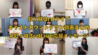 「#虹ヶ咲3rdLive応援メッセージ」公式ツイートまとめ
