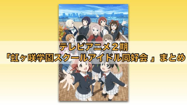 放送はいつから?TVアニメ2期「虹ヶ咲学園スクールアイドル同好会 」まとめ