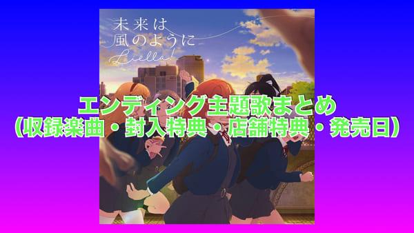 エンディング主題歌「未来は風のように」まとめ(収録楽曲・封入特典・店舗特典一覧・発売日)「ラブライブ!スーパースター!!」