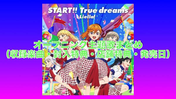 オープニング主題歌「START!! True dreams」まとめ(収録楽曲・封入特典・店舗特典一覧・発売日)「ラブライブ!スーパースター!!」