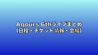 Aqours 6thライブまとめ(日程・チケット情報・会場)