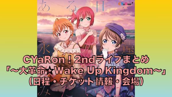 CYaRon!2ndライブまとめ「~大革命☆Wake Up Kingdom~」(日程・チケット情報・会場)