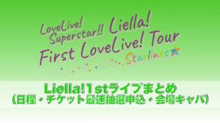 Liella!1stライブまとめ「ラブライブ!スーパースター!! Liella! First LoveLive! Tour ~Starlines~」(日程・チケット最速抽選申込・会場キャパ)