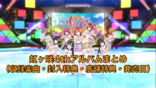 虹ヶ咲4thアルバムまとめ(収録楽曲・封入特典・店舗特典一覧・発売日)