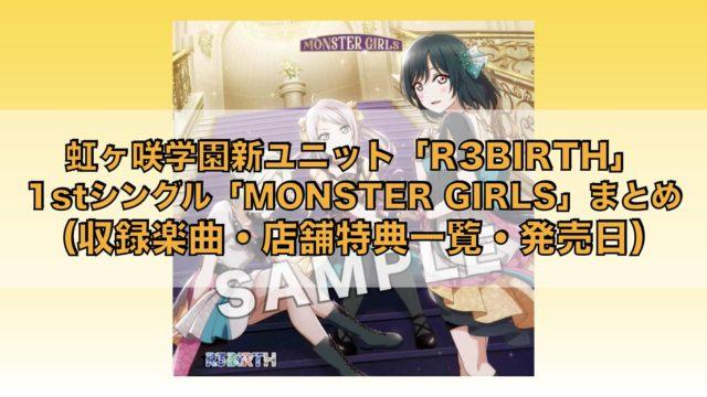 虹ヶ咲新ユニットR3BIRTH1stシングル「MONSTER GIRLS」まとめ(収録楽曲・店舗特典一覧・発売日)