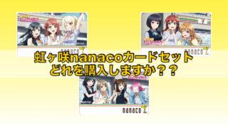 虹ヶ咲nanacoカードセットのどれを購入しますか??