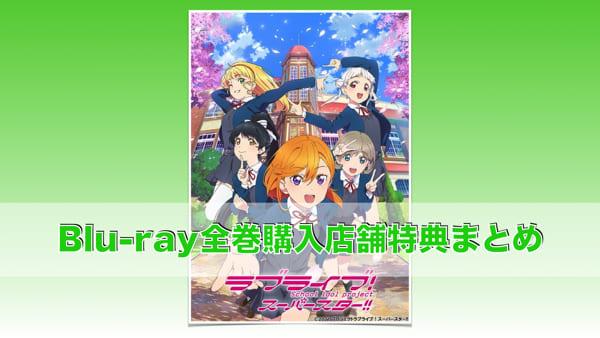 Blu-ray全巻購入店舗特典まとめ「ラブライブ!スーパースター!!」