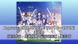 2ndアルバム「Aqours CHRONICLE (2018~2020)」まとめ(収録内容・店舗特典・最安値店舗・発売日)「ラブライブ!サンシャイン!!」