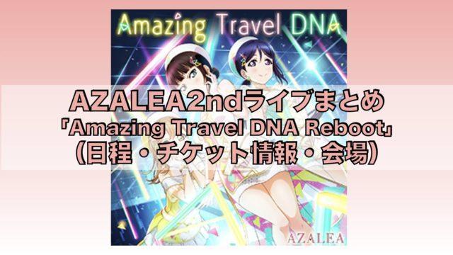 AZALEA2ndライブまとめ「ラブライブ!サンシャイン!! AZALEA 2nd LoveLive! ~Amazing Travel DNA Reboot~」(日程・チケット情報・会場)