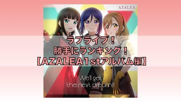 AZALEA1stアルバムから○○を決めよう!(私の好きな楽曲・盛り上がる楽曲・号泣する楽曲)「#ラブライブ勝手にランキング」