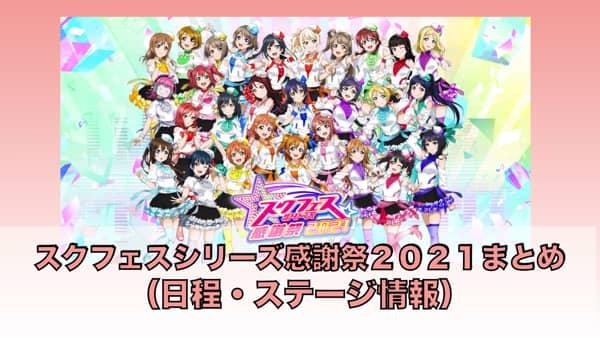 スクフェスシリーズ感謝祭2021まとめ(日程・ステージ情報)